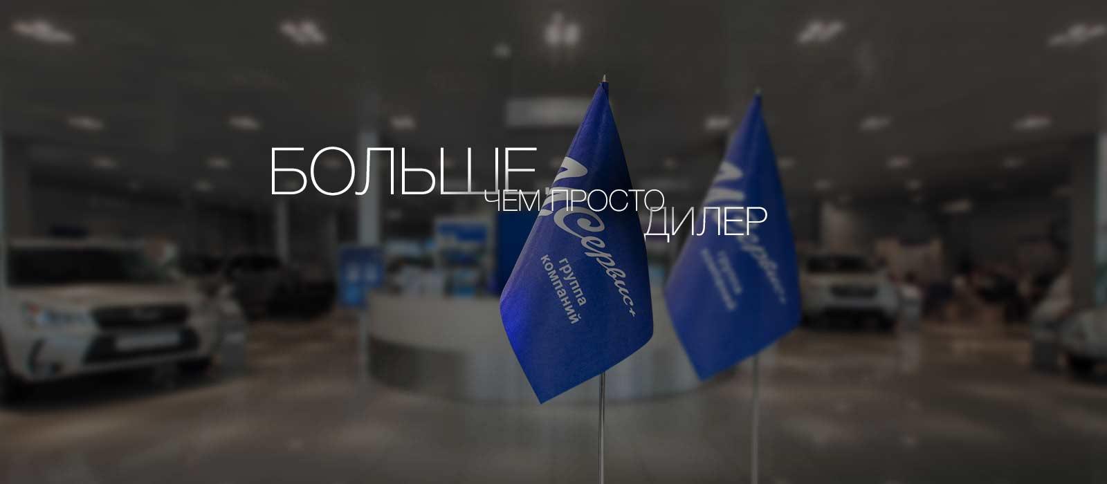 d671cdc693e7e У Сервис+» — официальный дилер автомобилей в Москве